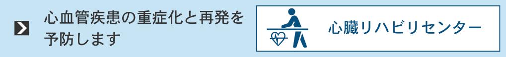 心臓リハビリセンター