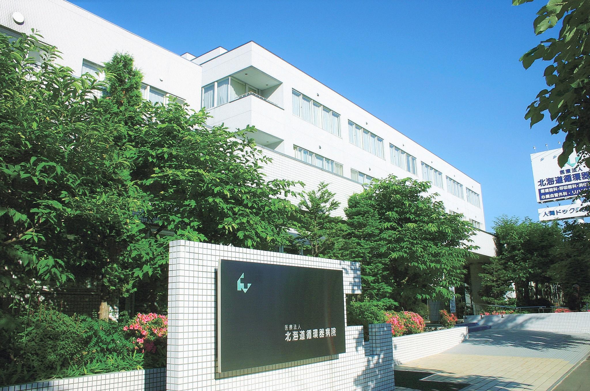 社会医療法人 北海道循環器科病院
