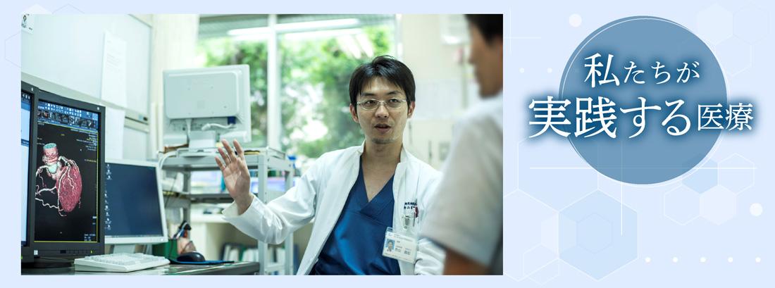 社会医療法人 北海道循環器病院