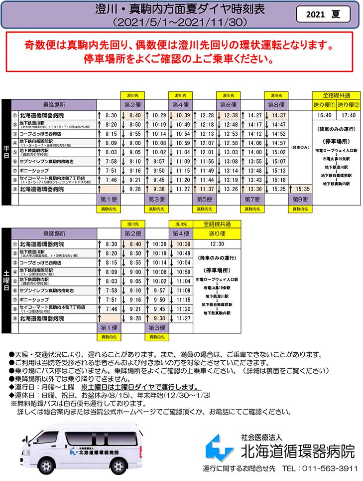 澄川・真駒内方面 夏ダイヤ時刻表